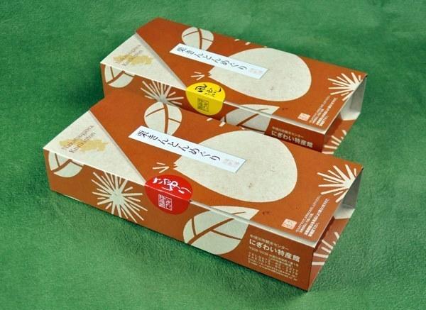【にぎわい特産館】中津川にウルフィーがやってきます!売切れ必至!栗きんとんめぐり。 border=