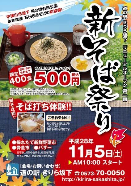 【道の駅 きりら坂下】11月5日(土)!新そば祭り!! border=