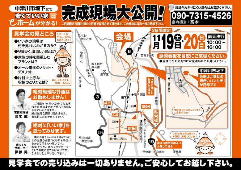 〜11月19・20日 中津川市坂下にて〜 高木建設 完成現場見学会開催! border=