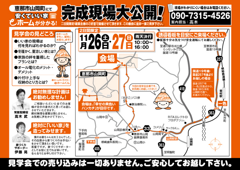 〜11月26・27日 恵那市山岡町にて〜 高木建設 完成現場見学会開催! border=