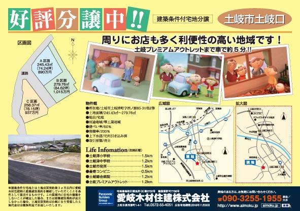 愛岐木材住建 分譲地情報!!! border=
