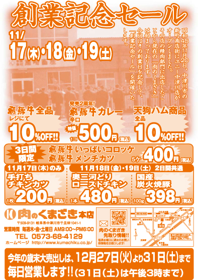 肉のくまざき 創業記念セール!!!