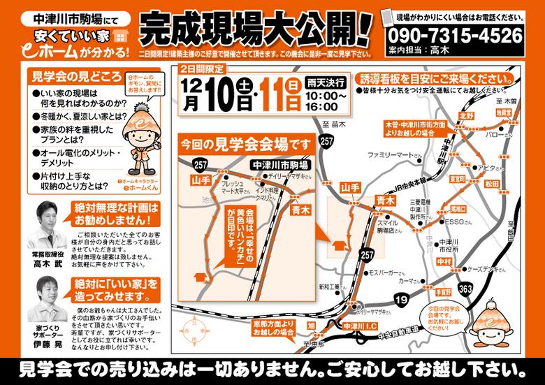 〜12月10・11日 中津川市駒場にて〜 高木建設 完成現場見学会開催! border=
