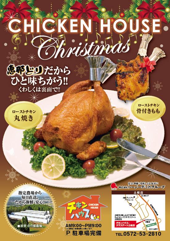 クリスマスローストチキンちらし/チキンハウス border=