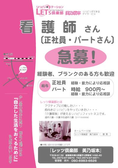 Let's倶楽部美乃坂本 看護師募集!