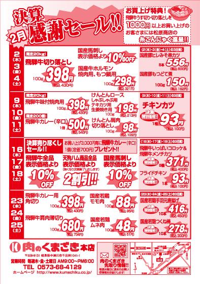 肉のくまざき 2月のセール!!! border=