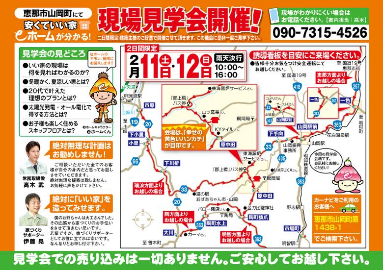 〜2月11・12日 恵那市山岡町にて〜 高木建設 現場見学会開催! border=