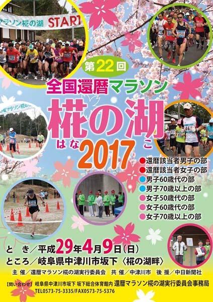 【第22回全国還暦マラソン 椛の湖2017】ただいまエントリー受け付けています。 border=