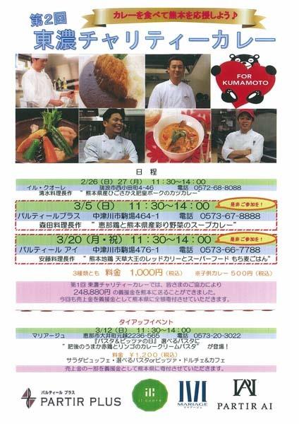 【第2回東濃チャリティーカレー】カレーを食べて熊本を応援しよう♪ border=