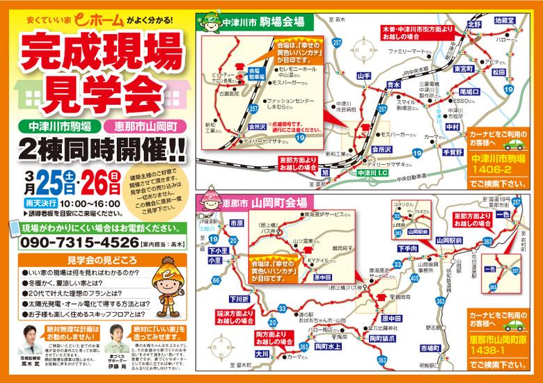 〜3月25・26日 中津川・恵那にて〜 高木建設 見学会2棟同時開催!