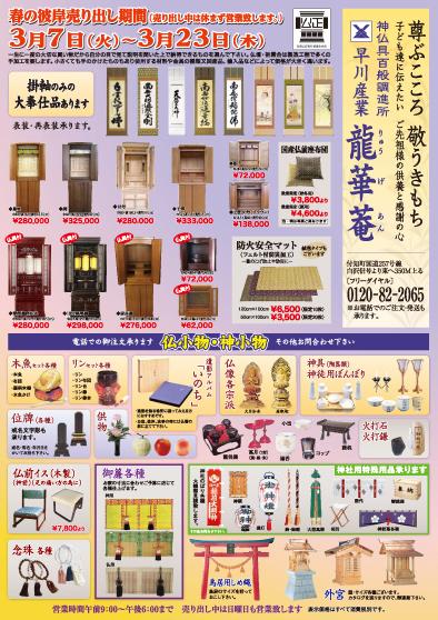 早川産業 龍華菴 春のお彼岸売り出し!!!