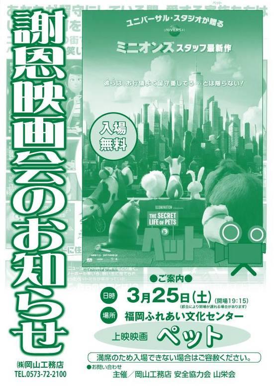 【岡山工務店】謝恩映画会  映画「ペット」