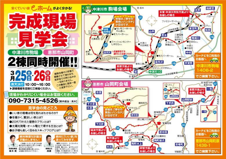 〜3月25・26日 中津川・恵那にて〜 高木建設 見学会2棟同時開催! border=