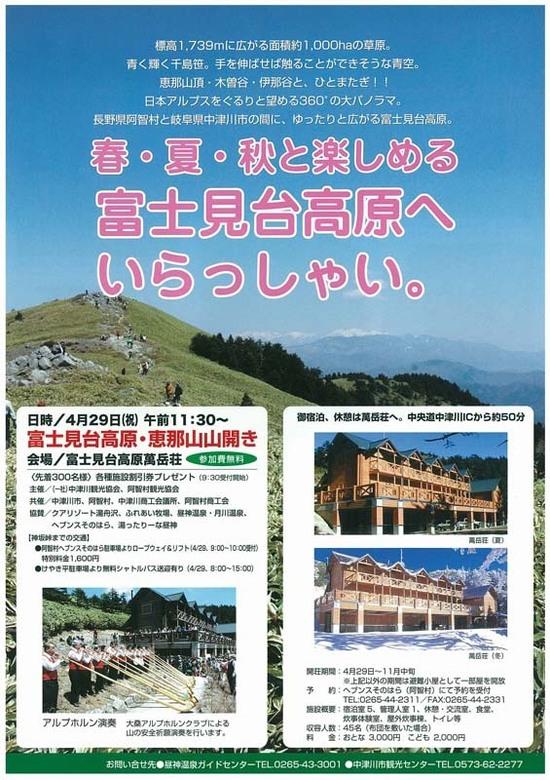 【富士見台高原 恵那山山開き】山に春がやってきた。4月29日(土 祝)は山開き。 border=