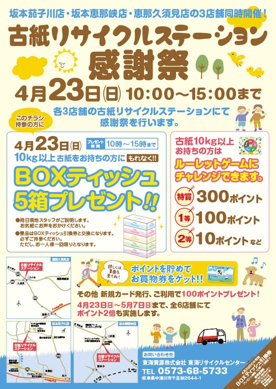 古紙リサイクルステーション感謝祭ちらし/東海資源株式会社
