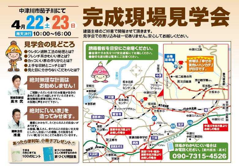 〜4月22・23日 中津川市茄子川にて〜 高木建設 現場見学会開催!