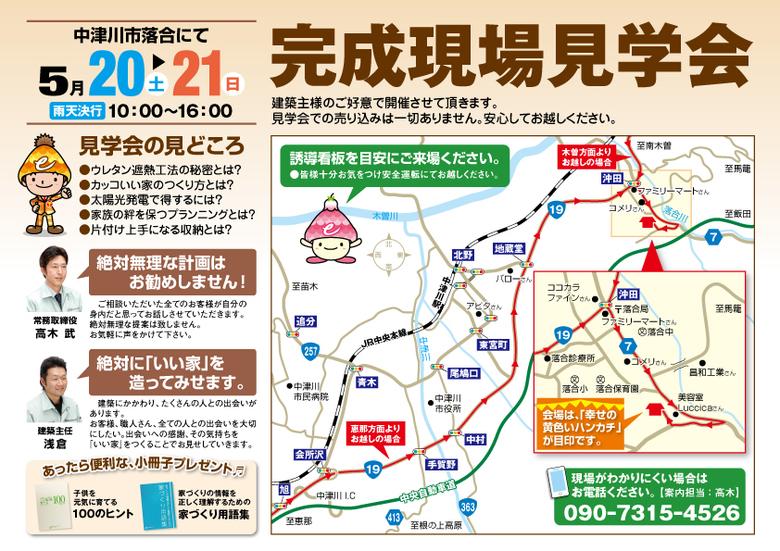 〜5月20・21日 中津川市落合にて〜 高木建設 完成現場見学会開催!