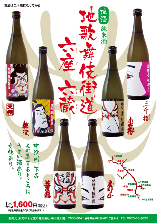 新発売! 地酒 純米酒 地歌舞伎街道 六座 六蔵ちらし/中山道大鋸
