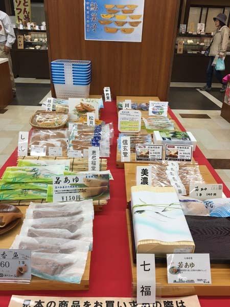 【にぎわい特産館】活きのいい鮎 大漁です!中津川銘菓 鮎のお菓子