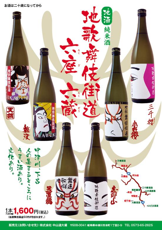 地歌舞伎街道 六座六蔵 地酒ちらし/中山道大鋸