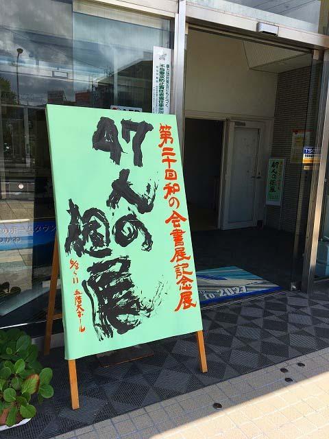 【和の会書展】20周年記念展。47名の個展開催中。