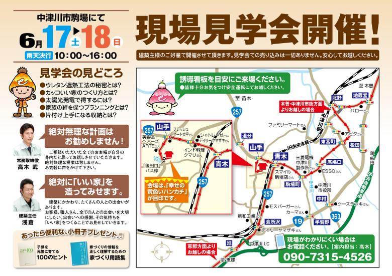 〜6月17・18日 中津川市駒場にて〜 高木建設 現場見学会開催!