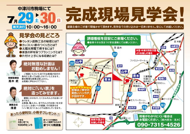 〜7月29・30日 中津川市駒場にて〜 高木建設 完成見学会開催!