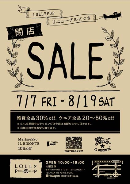 【LOLLYPOP】7月7日(金)~8月19日(土)リニューアルにつき閉店セール開催! border=