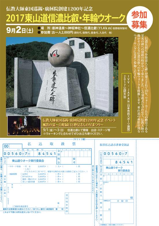 【参加者募集】2017東山道信濃比叡・年輪ウォーク border=