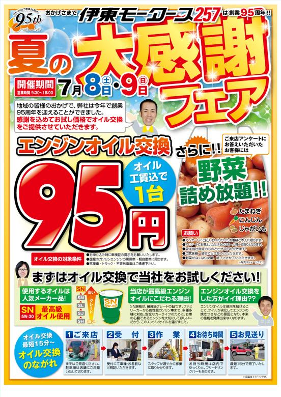 【伊東モータース257】オイル交換がお得!夏の大感謝フェア