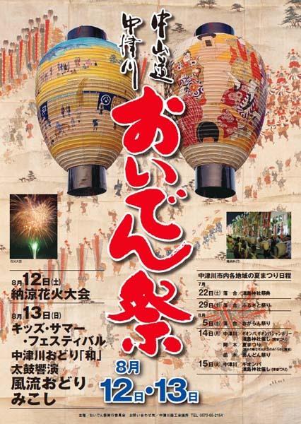 【中津川夏まつり おいでん祭】今年で31回目。中津川の一番熱い二日間!8月12日13日に開催。 border=