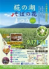 【椛の湖そばの花まつり2017】 この景色、期間限定!岐阜県最大級のそば畑が満開を迎えます。