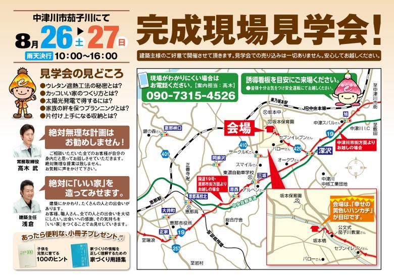〜8月26・27日 中津川市茄子川にて〜 高木建設 完成見学会開催!