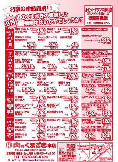 肉のくまざき 9月のセール!!!