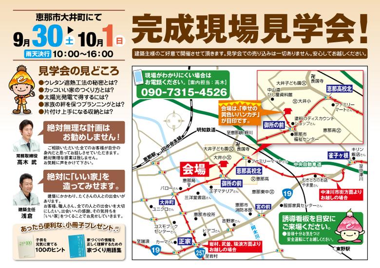 〜9月30日・10月1日 恵那市大井町にて〜 高木建設 完成見学会開催!