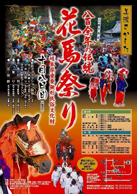 【美濃さかした 花馬祭り】800余年の伝統を守る 岐阜県重要無形文化財 10月8日(日)開催。 border=
