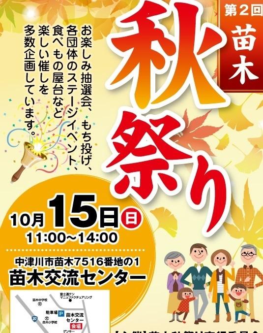 第2回 苗木 秋祭り