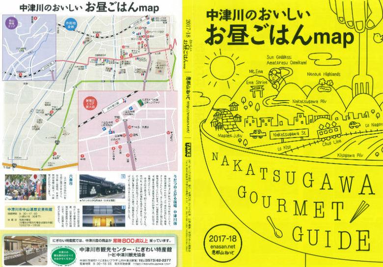 【中津川のおいしいお昼ごはんmap】恵那山ねっとスタッフがおすすめする、中津川市内19のランチガイド border=
