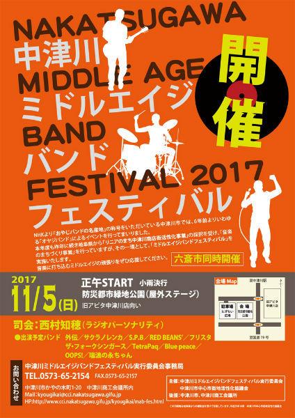 【中津川ミドルエイジバンドフェスティバル】ミドルバンドの聖地に全国からやってくる!