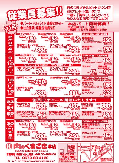 肉のくまざき 11月のセール!!! border=
