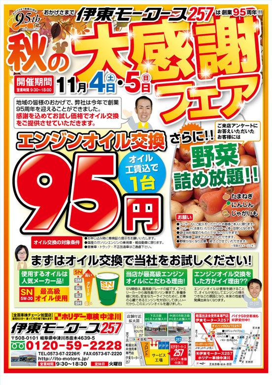 【伊東モータース257】オイル交換がお得!秋の大感謝フェア