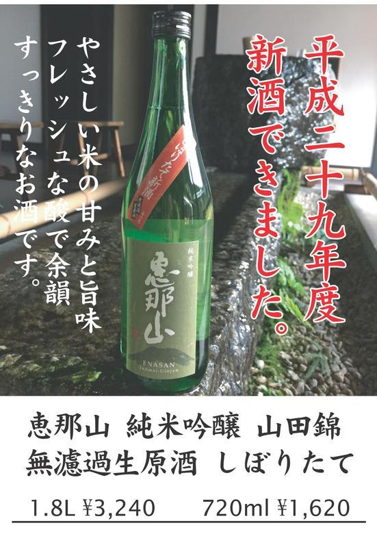 【はざま酒造】恵那山  29年度新酒 できました。 border=