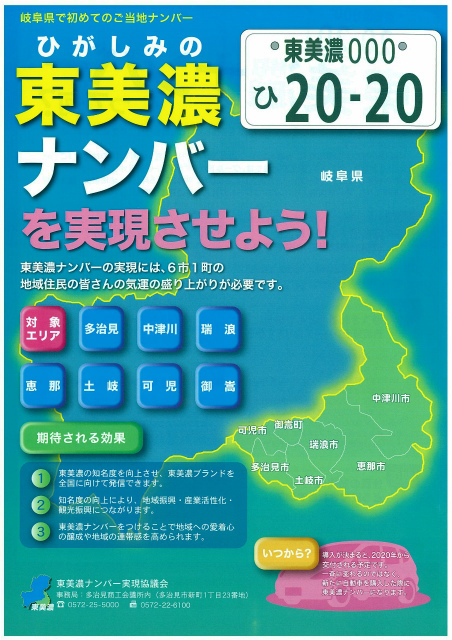 【岐阜県初ご当地ナンバー誕生?】実現させよう!2020年東美濃ナンバ―。 border=