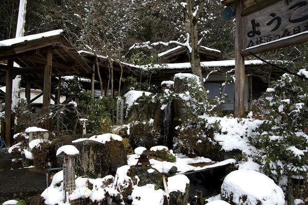 【付知峡温泉 不動滝 ひろづき】2018年1月から3月までは冬季休業します。 border=