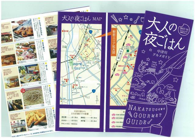 【中津川グルメガイド 大人の夜ごはん】恵那山ねっとおすすめのお店18店舗掲載! border=