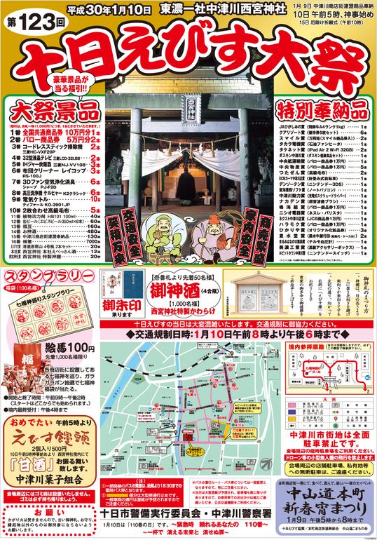 第123回 中津川西宮神社 十日初えびす大祭