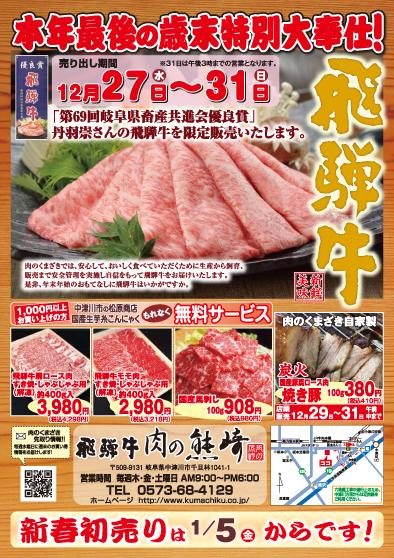 肉のくまざき 歳末特別大奉仕!!!