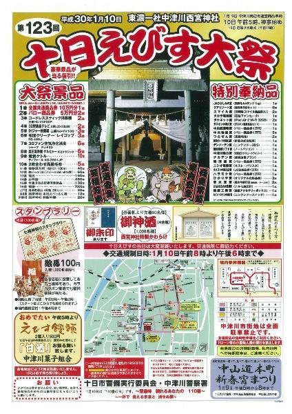 【第123回十日えびす大祭】1月10日は、中津川に春を呼ぶ十日えびす大祭。東濃一社中津川西宮神社へお参りしましょう。