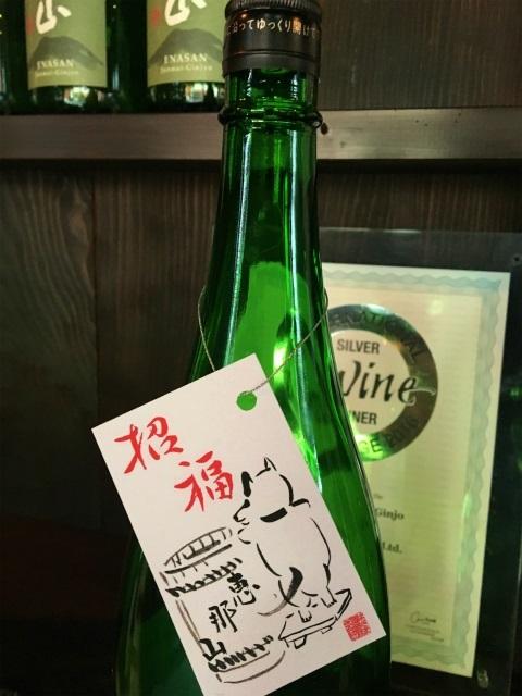 【はざま酒造】12月29日(金)30日(土)二日間限定販売 正月の酒 border=