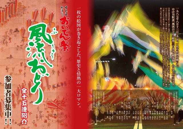 【中山道中津川おいでん祭 風流おどり】中津川夏の最大のイベント。おいでんさい 風流おどり参加者募集 border=